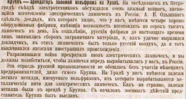 Импортозамещение в 1915 г.