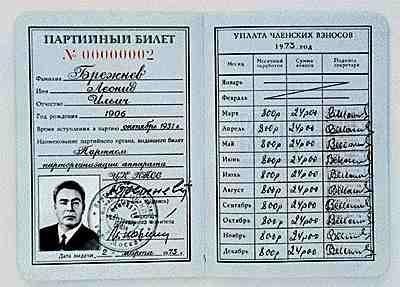 Как в СССР становились начальниками-стать коммунистом